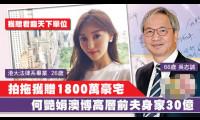 Hà Diễm Quyên bị tố dối trá vụ 'cắm sừng' chồng tỷ phú