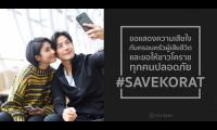Sao Thái Lan thương xót, cầu nguyện cho nạn nhân của vụ xả súng